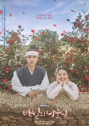Asian Korean Drama 백일의 낭군님 / 100 Days My Prince /  Hundred Days' Husband / Dear Husband of 100 Days