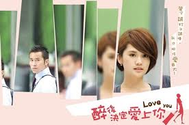 Asian Taiwanese Drama 醉後決定愛上你 / Zui Hou Jue Ding Ai Shang Ni / Drunken to Love You