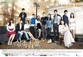 Asian Korean Drama The Inheritors / The One Trying to Wear the Crown, Withstands the Weight - The Heirs / 왕관을 쓰려는자, 그무게를 견뎌라 - 상속자들 / Wangkwaneul Sseuryeoneunja, Geumoogereul Gyeondyeora - Sangsokjadeul